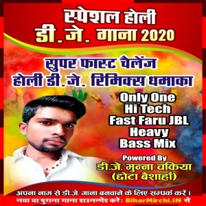 dj song Download Ae Jaan Tohar Sakhi Sacho Tohro (Khesari Lal yadav) Dj Munna Chakia