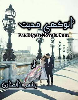 Anokhi Mohabbat (Novel Complete) By Yashra Ansari Pdf Free Download