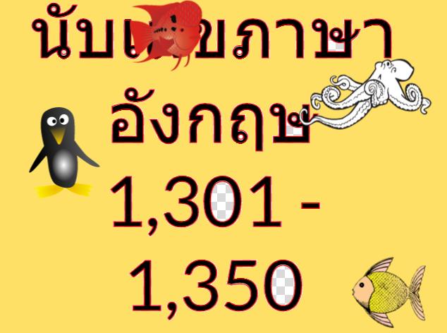 เรียนภาษาอังกฤษ, ตัวเลขภาษาอังกฤษ, รับ แปล ภาษา, แปล เอกสาร ภาษา อังกฤษ, แปล เอกสาร, ภาษาอังกฤษ เขียน ยัง ไง 1301- 1350, หนึ่งพันสามร้อยหนึ่ง-หนึ่งพันสามร้อยห้าสิบ