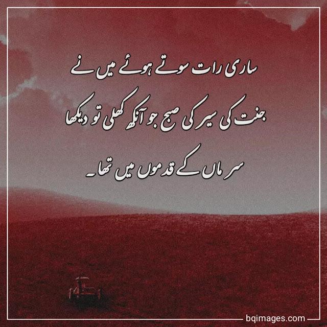 maa quotes in urdu images