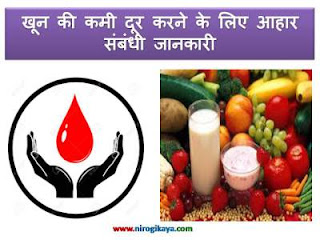 how-to-increase-hemoglobin-blood-diet-hindi