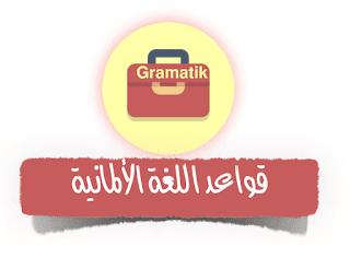 Online Deutsch lernen - Teil 11: Deutsche Grammatik