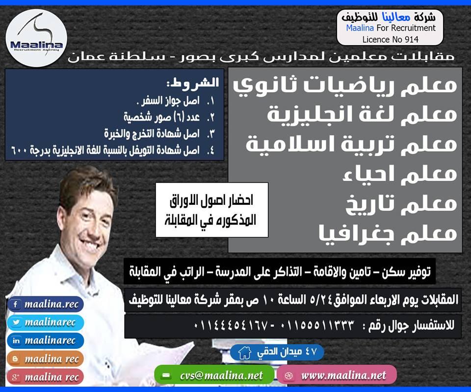 فوراً لسلطنة عمان معلمين ومعلمات لجميع التخصصات براتب مميز وتأمينات وسكن مميز - اضغط للتقديم عبر الانترنت
