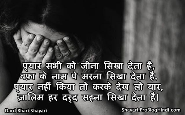 dukh bhari shayari, breakup shayari