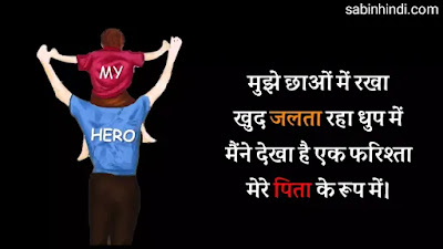 heart touching maa baap quotes in hindi