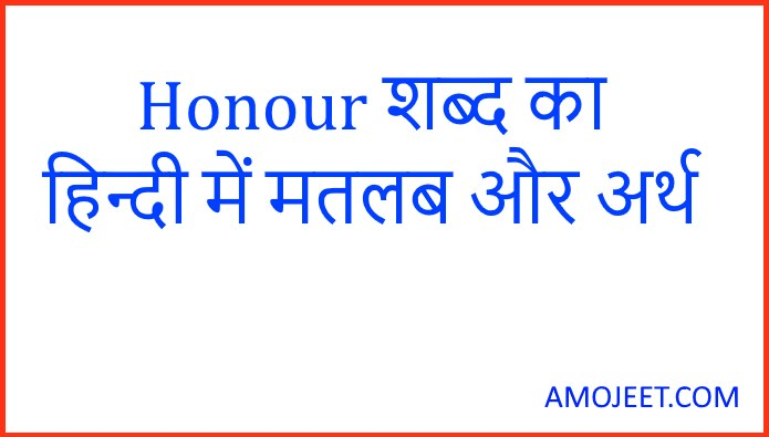 Honour-Meaning-in-Hindi