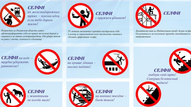 3. SELFIES riesgo hábito peligroso