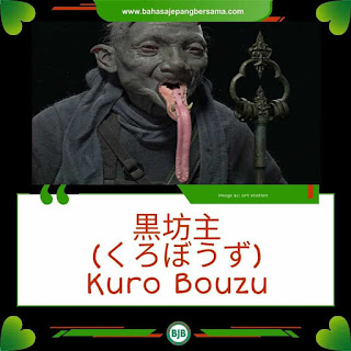 Kuro Bouzu