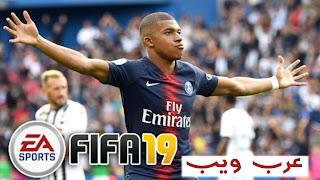 تحميل لعبة FIFA 19 مهكرة كاملة مجانا بدون رصيد