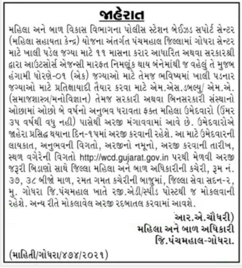 WCD Godhra Recruitment 2021