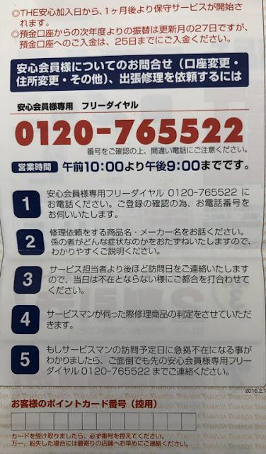 ヤマダ電機 NewThe安心・安心Plus レビュー&修理した家電リスト
