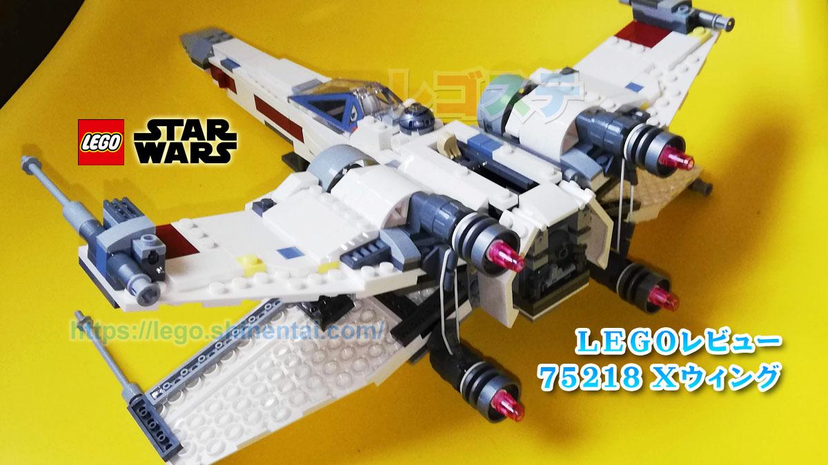 レゴ(LEGO)レビュー:75218 Xウィング・スターファイター:スター・ウォーズ