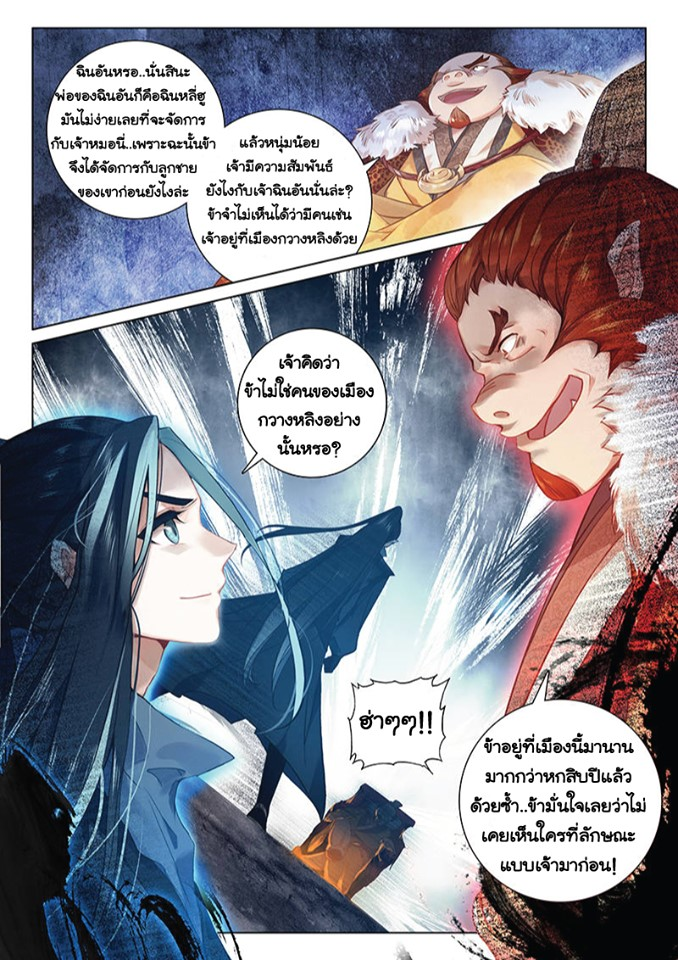 Seeking the Flying Sword Path - หน้า 11