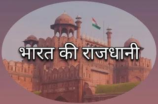 भारत की राजधानी - capital of india in hindi