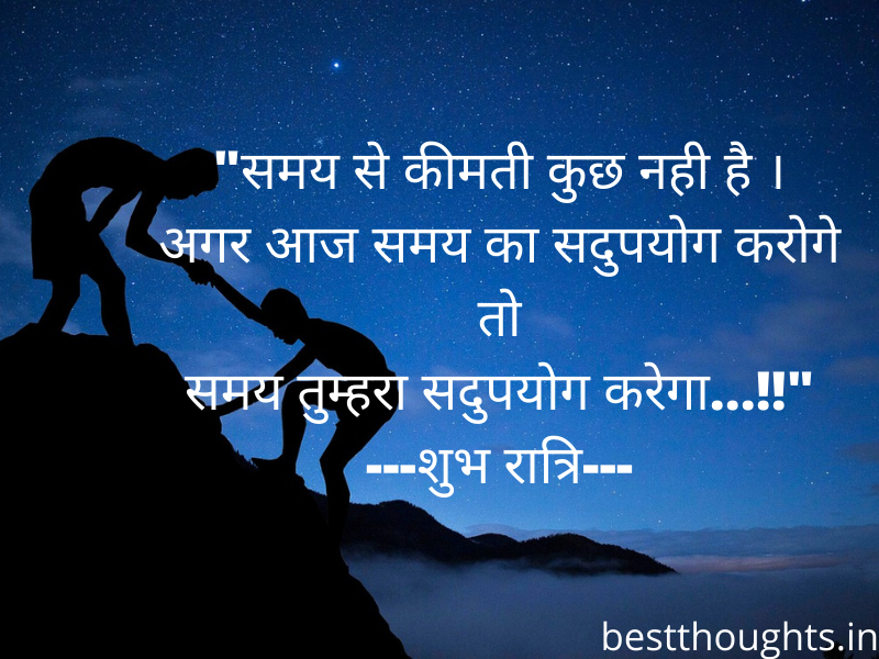 good night motivational quotes in hindi