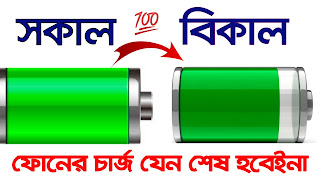 The most powerful battery saver & cleaner Long Life Battery Charging