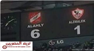 لوحة الإعلان فى الاستاد عن نتيجة المباراة