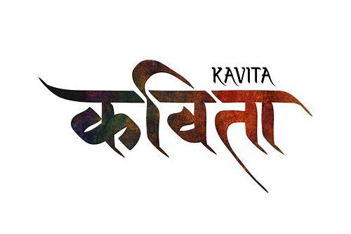 Inepal - Nepali Poems, Stories, Essays, Kabita, Gajal, Katha