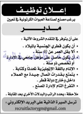 وظائف شاغرة فى الصحف القطرية الاحد 27-08-2017 %25D8%25A7%25D9%2584%25D8%25B1%25D8%25A7%25D9%258A%25D8%25A9