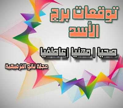 برج الأسد اليوم الإثنين 9-3-2020 صحيا   مهنيا   عاطفيا