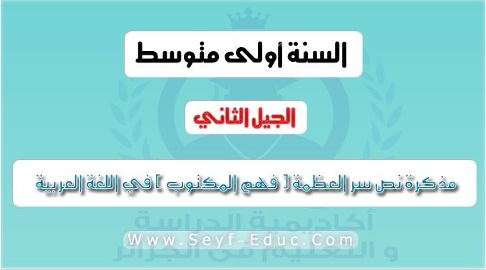 مذكرة نص سر العظمة ( فهم المكتوب ) في اللغة العربية للسنة الاولى متوسط الجيل الثاني