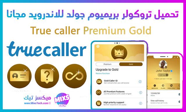 تحميل تروكولر بريميوم جولد للاندرويد مجاناً Truecaller Premium Gold