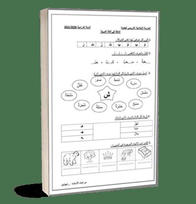 أنشطة في اللـغة العربية للسنة الأولى ابتدائي 2021