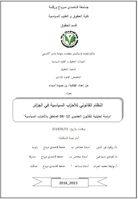 مذكرة ماستر: النظام القانوني للأحزاب السياسية في الجزائر (دراسة تحليلية للقانون العضوي 12- 04 المتعلق بالاحزاب السياسية) PDF