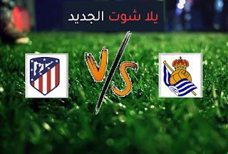 نتيجة مباراة اتلتيكو مدريد وريال سوسيداد اليوم الأربعاء في الدوري الاسباني