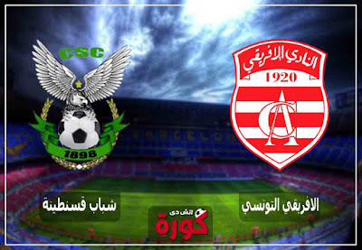 مشاهدة مباراة الافريقي و شباب قسنطينة بث مباشر اليوم