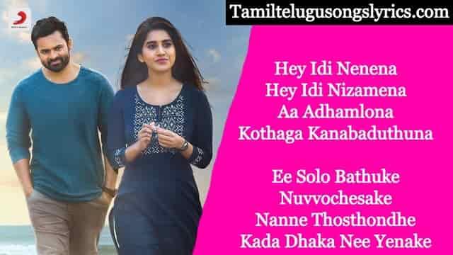 Hey Idi Nenena Lyrics in Telugu   English