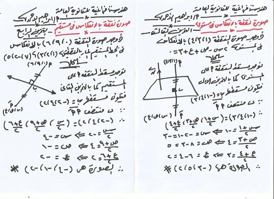 اهم النقاط والاسئلة على الهندسة الفراغية لطلاب الثانوية العامة أ/ ابراهيم الأحمدي 4