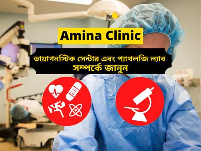 Amina Clinic & Diagnostic Centre in Raghunathganj   Jonotaa