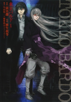 Tokyo Bardo Manga