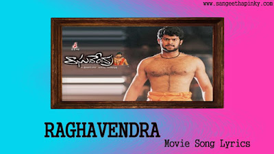 raghavendra-telugu-movie-songs-lyrics