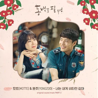 [Single] Motte, YONGZOO - When the Camellia Blooms OST Part.3 MP3 full zip rar 320kbps