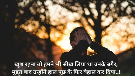 Heart Touching Love Shayari
