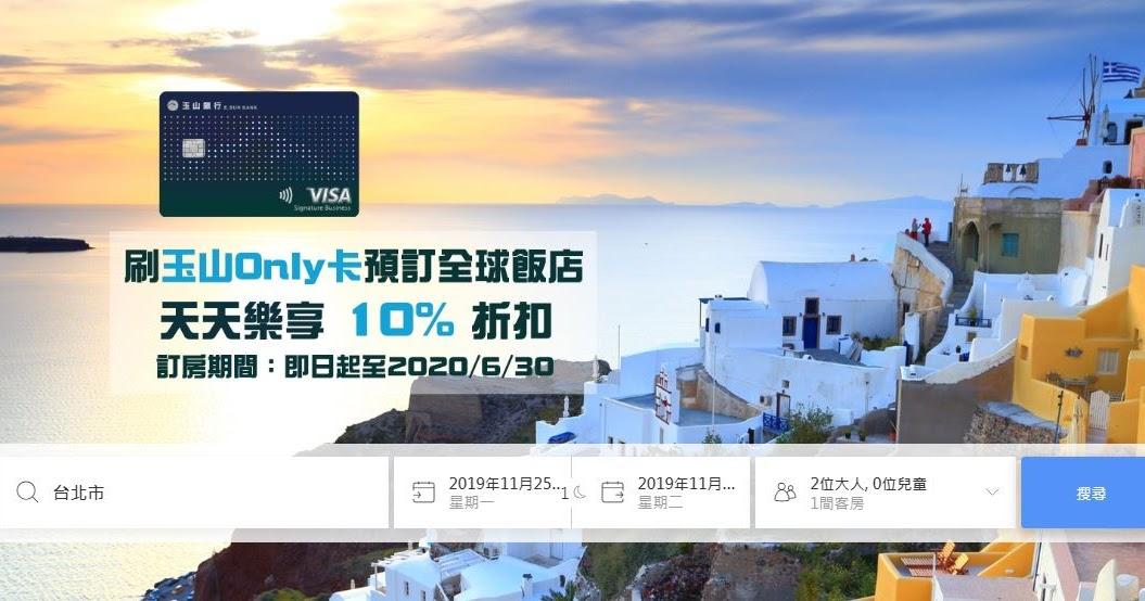 [總整理]2020年 Agoda最佳20%折扣   折扣碼信用卡銀行活動總整理   推薦卡別臺新FLYGO/玉山ONLY/匯豐華航/永豐大戶