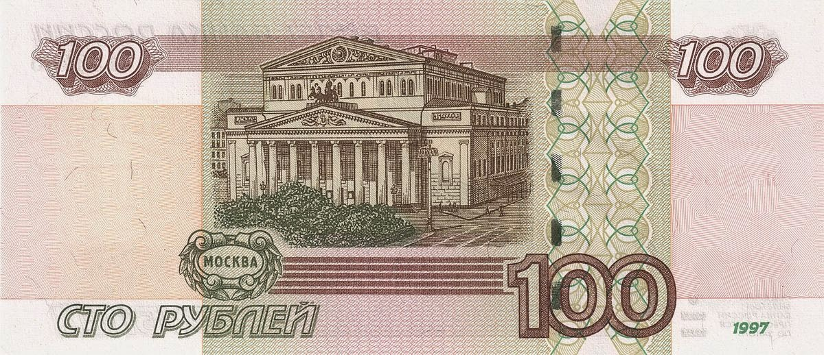 Russian banknotes 100 Ruble note