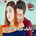 صور حب 2019 احلى صور رومانسية وعشق وغرام للعشاق