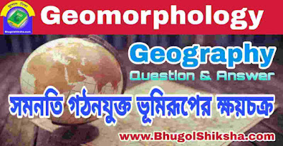 সমনতি গঠনযুক্ত ভূমিরূপের ক্ষয়চক্র - The erosion cycle of Uniclinal Structure   Geomorphology - Geography