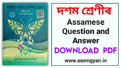 Class 10 Assamese   অসমীয়া সাহিত্য চয়নিকা - axomgyan.in