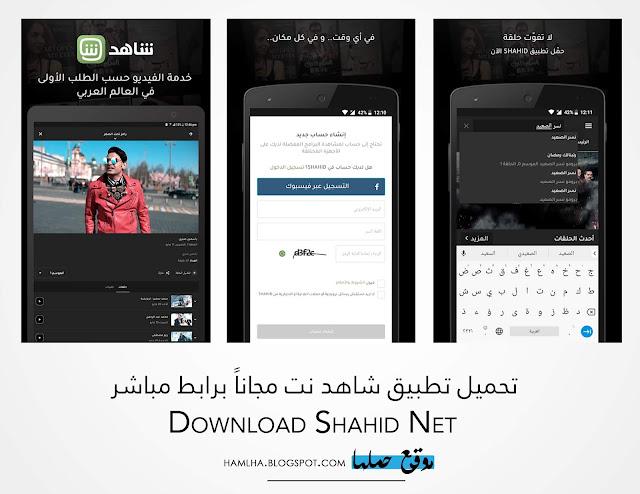 تحميل تطبيق شاهد نت عربي Download Shahid Net لمشاهدة المسلسلات اونلاين
