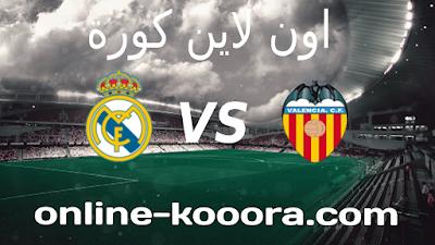 مشاهدة مباراة ريال مدريد وفالنسيا بث مباشر اليوم 19-9-2021 الدوري الاسباني