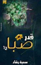 رواية قدر الصبا كاملة - سمية رشاد
