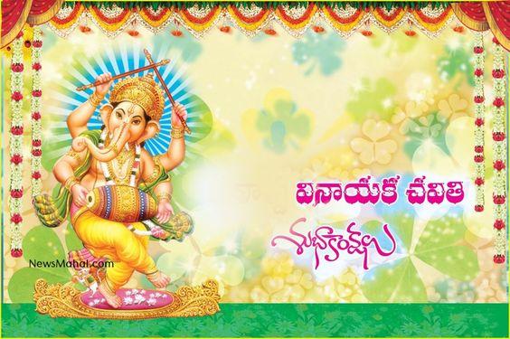 Vinayaka-Chavithi-2018-images-Telugu
