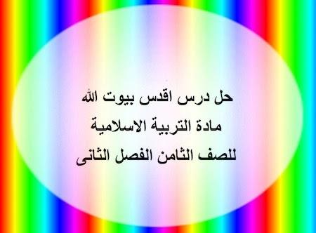 حل درس اقدس بيوت الله مادة التربية الاسلامية للصف الثامن الفصل الثانى