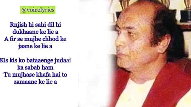 Ranjish Hi Sahi Lyrics