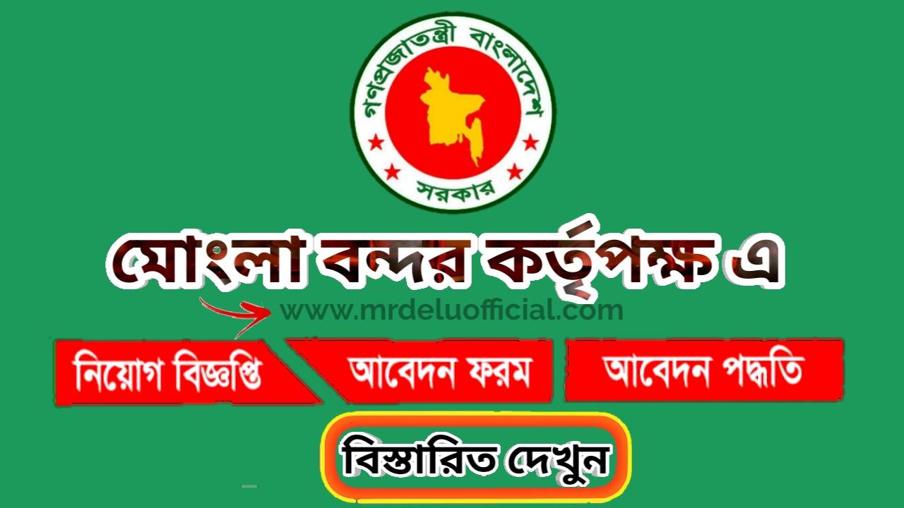 মোংলা বন্দর কর্তৃপক্ষ নিয়োগ বিজ্ঞপ্তি ২০২০-Mongla Port Authority Job Circular 2020