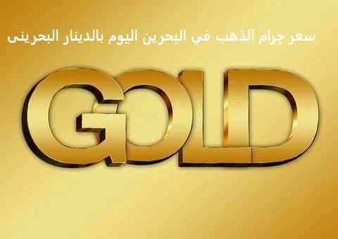 أسعار الذهب اليوم في البحرين اسعار الذهب اليوم في البحرين سعر الذهب اليوم في البحرين بالجرام اسعار سبائك الذهب اليوم في البحرين اسعار الذهب اليوم في البحرين بالمصنعية سعر اسعار الذهب اليوم في البحرين سعر الذهب الابيض اليوم في البحرين